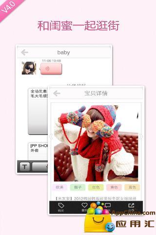 免費生活App|悦淘街|阿達玩APP