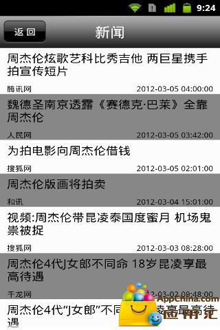 周杰倫《天台》J女郎 李心艾端午登台__娛樂新聞_Yes娛樂