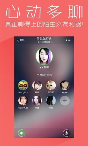 yy-真人 视频直播 互动社区
