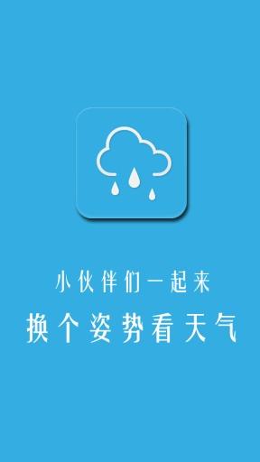 下雨了截图0