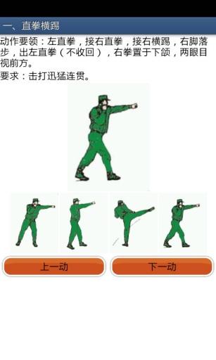 特警擒敌拳16式截图1