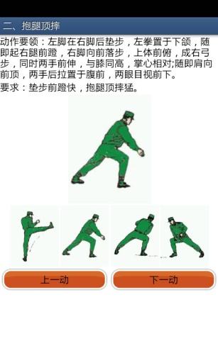特警擒敌拳16式截图2