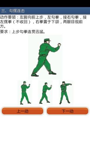 特警擒敌拳16式截图3