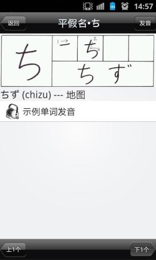 日语五十音入门截图1