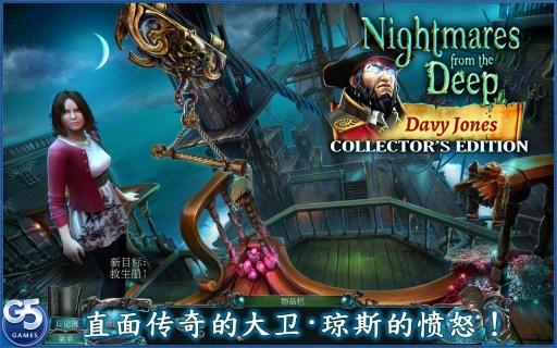 深海噩梦3:戴维•琼斯截图0