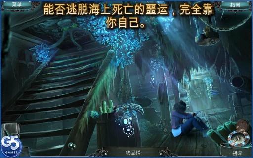 深海噩梦:被诅咒的心 完整版截图4