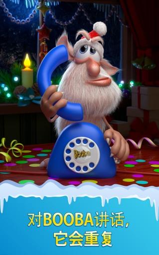 说话的Booba:圣诞老人的宠物截图2