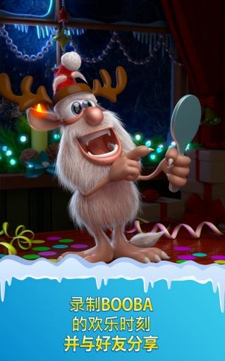 说话的Booba:圣诞老人的宠物截图4