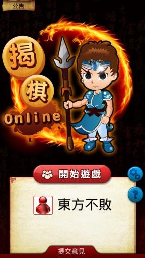 揭棋Online - 暗象棋截图0