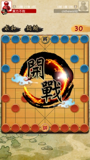 揭棋Online - 暗象棋截图3