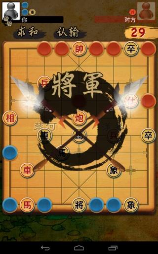 揭棋Online - 暗象棋截图4