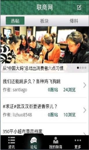联商网-中国零售截图1