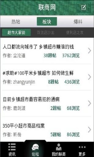 联商网-中国零售截图2