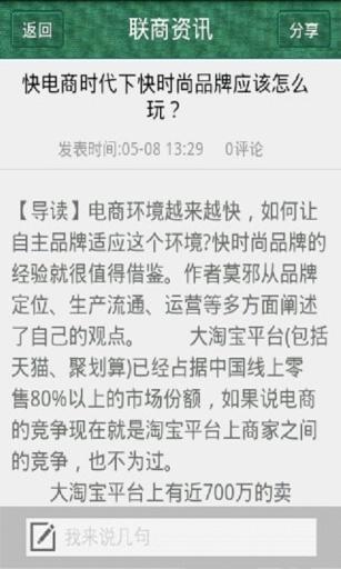 联商网-中国零售截图3