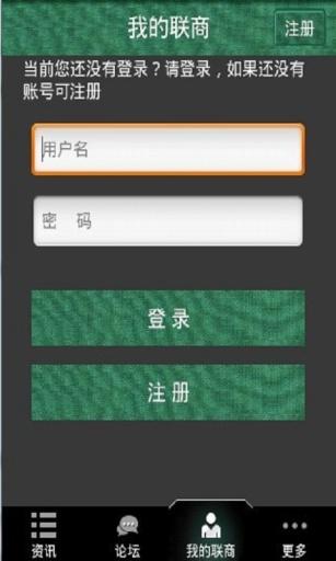 联商网-中国零售截图4
