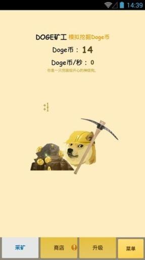 Doge矿工