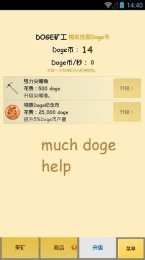 Doge矿工截图1