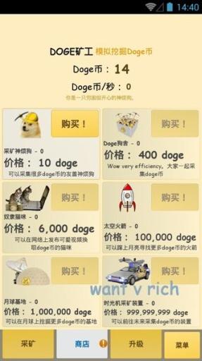 Doge矿工截图3