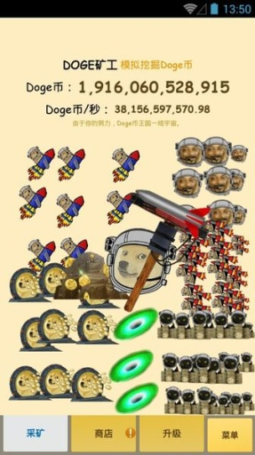 Doge矿工截图4