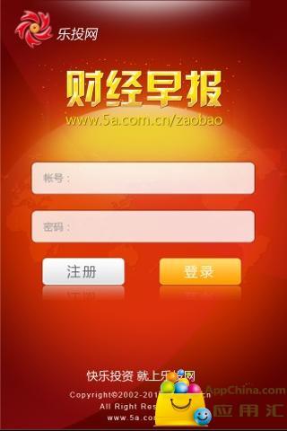 【iOS、Android App】免費.隨時睇now 財經台資訊.即時股價 ...