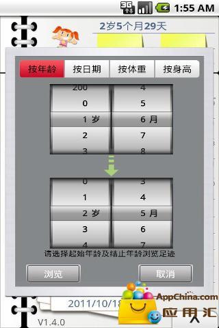 宝宝成长跟踪-记录孩子成长日记 生活 App-愛順發玩APP