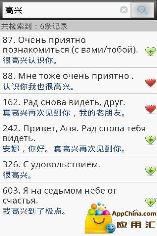 俄语口语天天练截图1