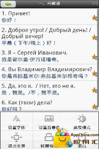 俄语口语天天练截图2