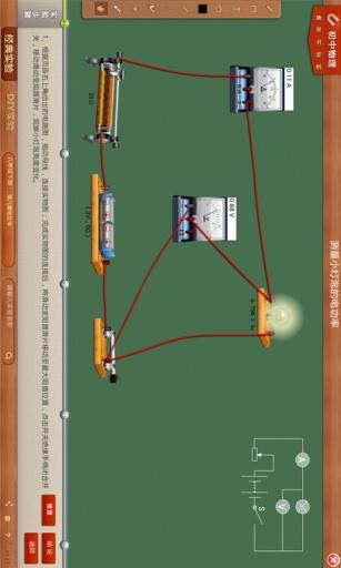 NB物理实验截图2