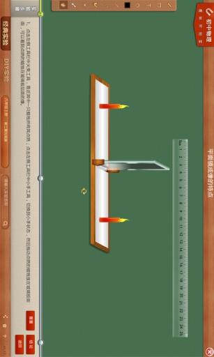 NB物理实验截图3