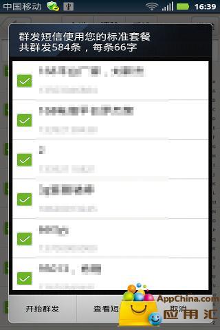 酷信-生活祝福群发 生活 App-愛順發玩APP