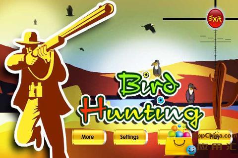 猎鸟行动 免费版