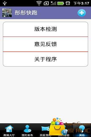 简易微博聚合平台 社交 App-愛順發玩APP