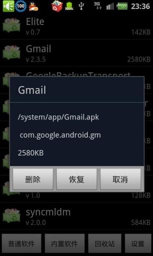 系统清道夫 国际版 含一键root工具截图2