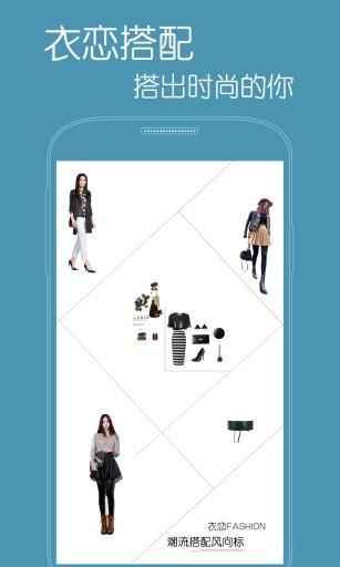 衣恋时尚-虚拟试衣截图0