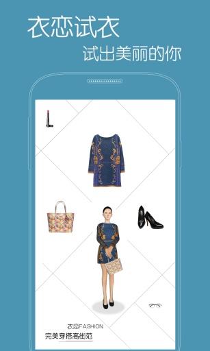 衣恋时尚-虚拟试衣截图1
