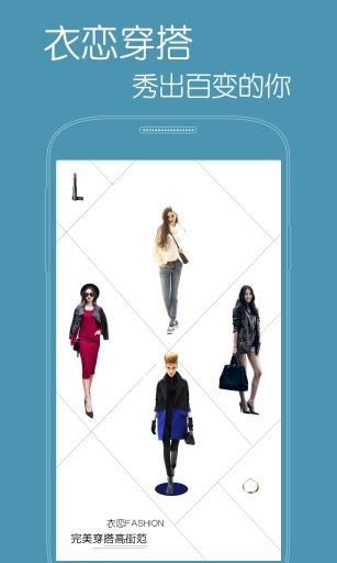 衣恋时尚-虚拟试衣截图2