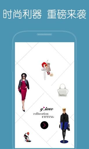 衣恋时尚-虚拟试衣截图3