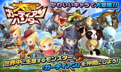 大乱斗RPG:守护猎人 大乱闘RPGガーディアンハンター