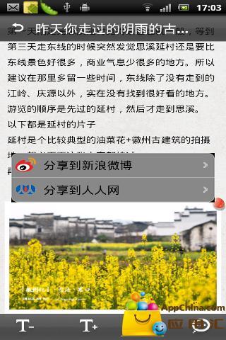 婺源游记攻略 生活 App-愛順發玩APP