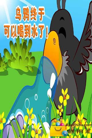 乌鸦喝水 書籍 App-愛順發玩APP