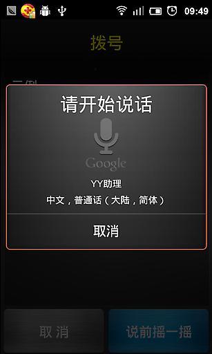 YY语音助理