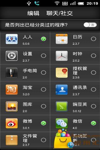 【免費工具App】安卓程序分类-APP點子