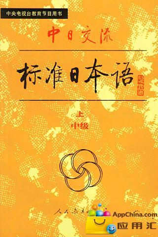 标准日本语中级上册