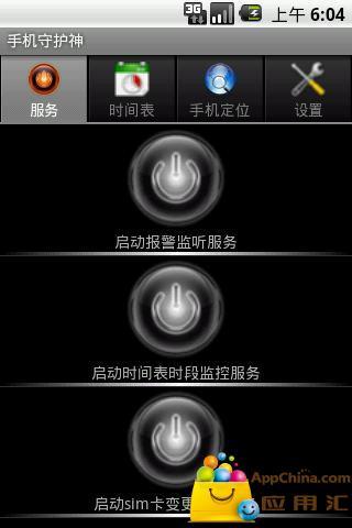 手机守护神 工具 App-愛順發玩APP