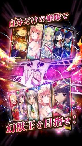 美少女カードバトル 幻獣姫【登録不要 無料萌え美麗RPG】截图4