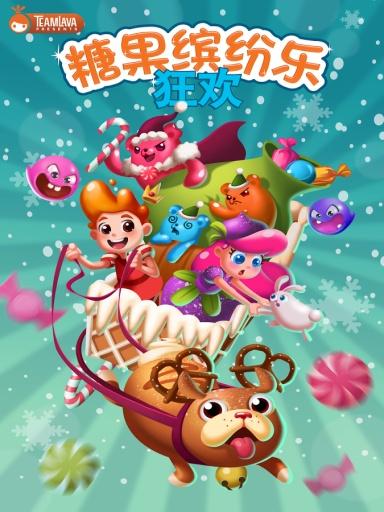 糖果缤纷乐狂欢:圣诞节