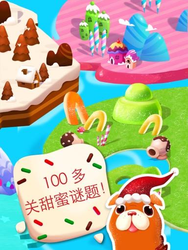 糖果缤纷乐狂欢:圣诞节截图4