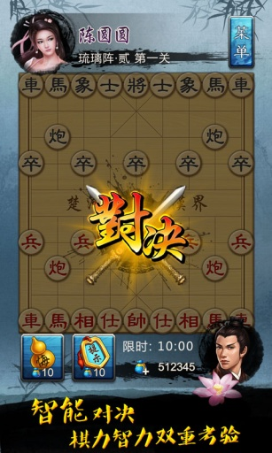 中国象棋截图1
