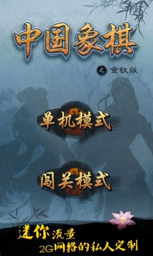 中国象棋截图4