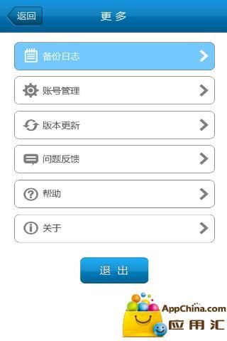 悠讯同步助手|玩通訊App免費|玩APPs